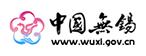 中國無(wu)錫