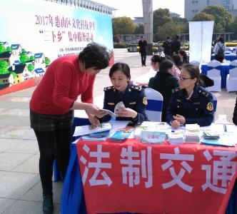 """惠山区交通运输局以""""三下乡""""为平台深入开展法制宣传活动"""