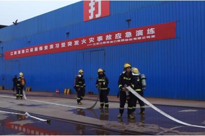 无锡(江阴)港港口设施保安演习暨突发火灾事故应急演练在江阴港口集团顺利开展