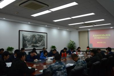 我局组织召开苏南硕放国际机场净空保护联席会议